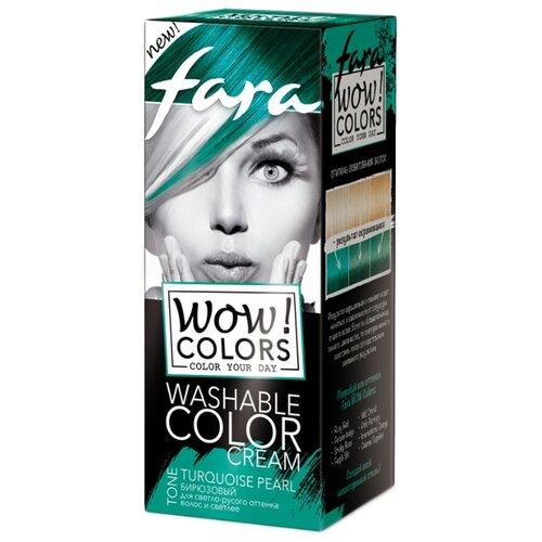Крем Fara WOW! Colors смываемый оттеночный, тон «Turquoise Pearl» (бирюзовый), 80 мл