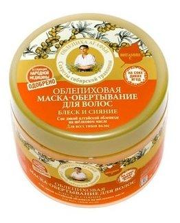Рецепты бабушки Агафьи Рецепты Бабушки Агафьи на 5 соках Облепиховая маска-обертывание для волос