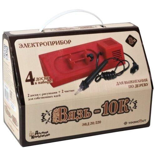 Фото - Десятое королевство Набор для выжигания Вязь-10К аппарат для выжигания десятое королевство вязь 10к 4 доски 02811