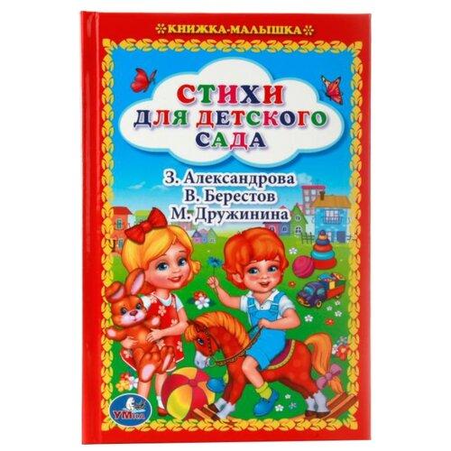 Купить Александрова З. Стихи для детского сада , Умка, Книги для малышей