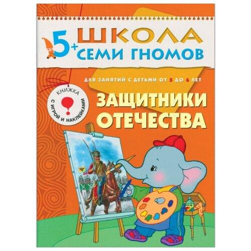 Купить Денисова Д. Школа Семи Гномов 5-6 лет. Защитники отечества , Мозаика-Синтез, Учебные пособия