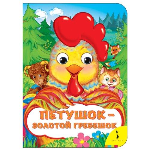 Купить Веселые глазки. Петушок-золотой гребешок, РОСМЭН, Книги для малышей