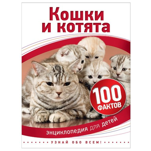 """Паркер С. """"100 фактов. Кошки и котята"""""""