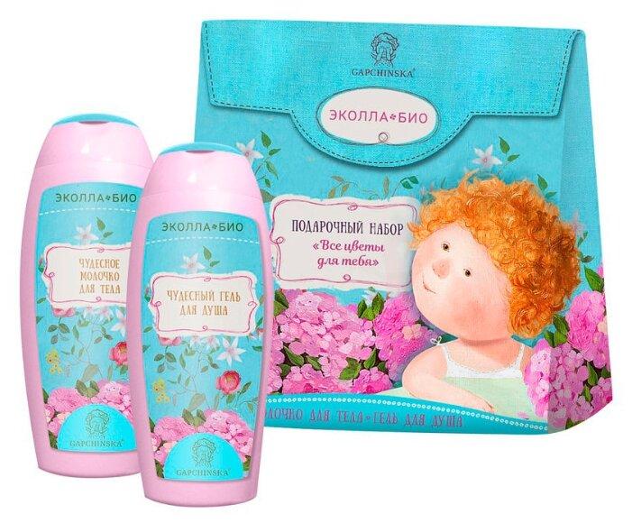 Подарочный набор Все цветы для тебя (молочко для тела, гель для душа) эколла-био