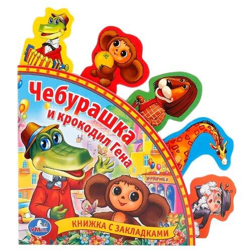 Купить Успенский Э. Чебурашка и крокодил Гена , Умка, Книги для малышей
