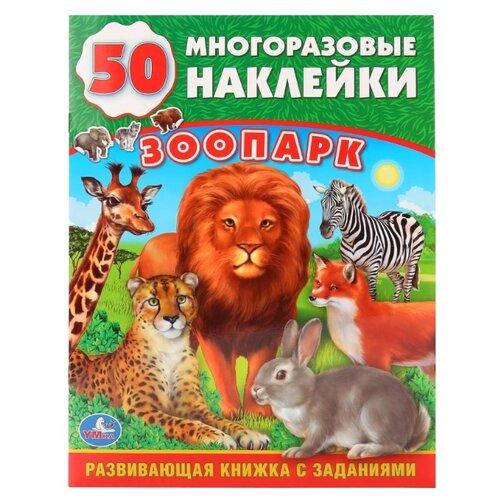 Купить Обучающая книжка с наклейками Зоопарк , Умка, Книжки с наклейками