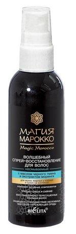 Bielita МАГИЯ МАРОККО Волшебный спрей-восстановление для волос несмываемый с маслом чёрного тмина и экстрактом моринги