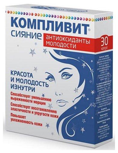 Компливит Сияние Антиоксиданты Молодости капс. 300мг №30 (БАД)