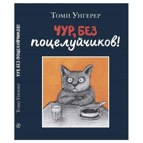 Купить Унгерер Т. Чур, без поцелуйчиков! , Самокат, Детская художественная литература