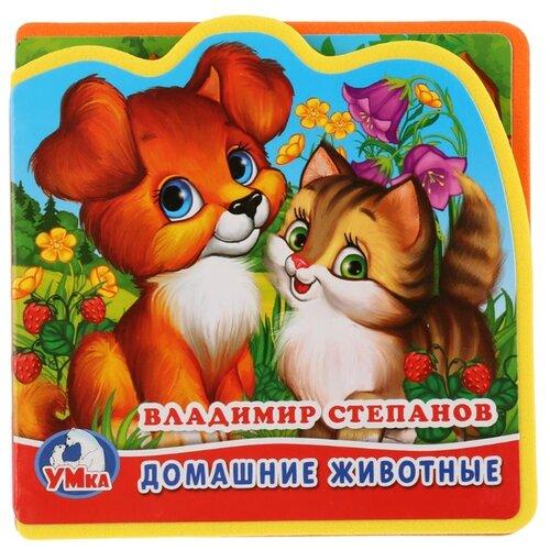 Умка Книжка EVA с пазлами Степанов В. Домашние животныеКнижки-игрушки<br>