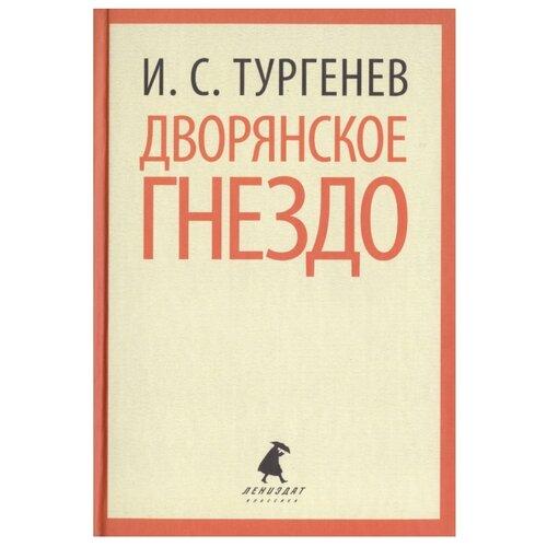 Тургенев И. С. Лениздат-классика. Дворянское гнездо