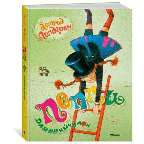 Линдгрен А. Пеппи Длинныйчулок machaon книга изд machaon пеппи длинныйчулок в стране веселии линдгрен а 160 ст