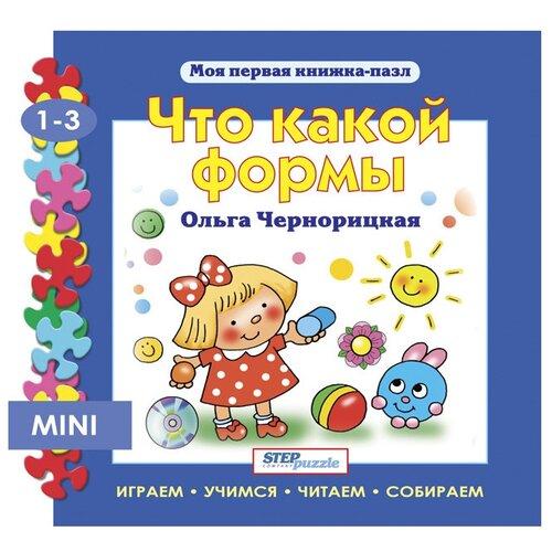 Step puzzle Книжка-игрушка Моя первая книжка-пазл. Что какой формы? недорого
