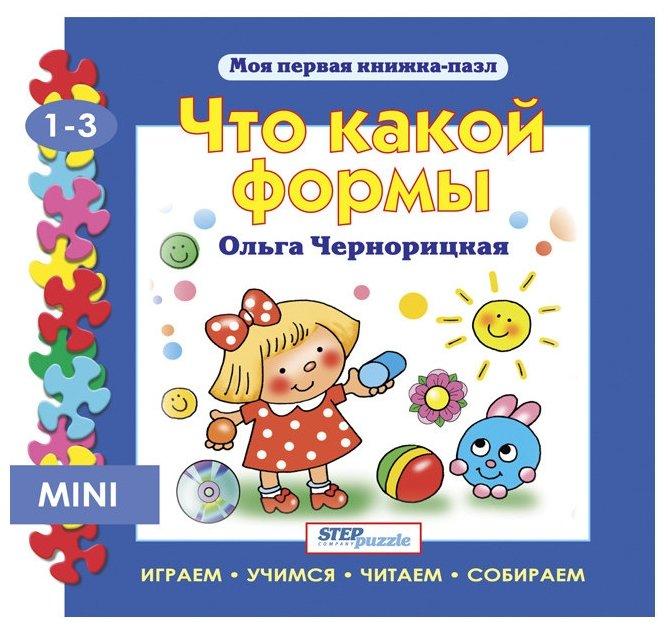 Step puzzle Книжка-игрушка Моя первая книжка-пазл. Что какой формы?