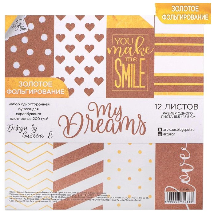Бумага Арт Узор 15.5x15.5 см, 12 листов, My dreams