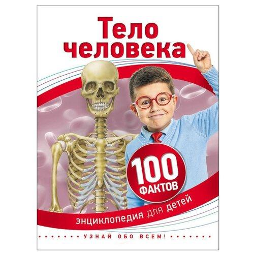 "Паркер С. ""100 фактов. Тело человека"""