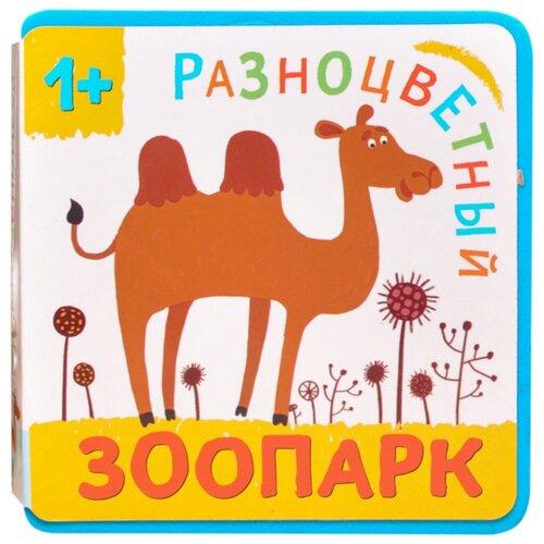 Александрова Е. Разноцветный зоопарк. ВерблюдКниги для малышей<br>
