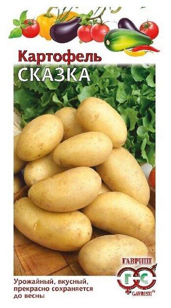 """Семена. Картофель """"Сказка"""" (вес: 0,025 г)"""