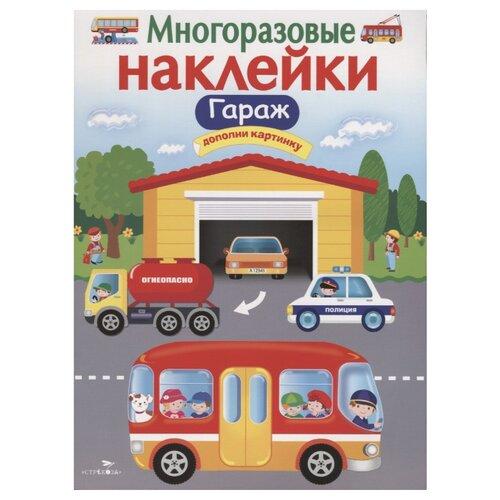 Купить Книжка с наклейками Многоразовые наклейки. Гараж, Стрекоза, Книжки с наклейками