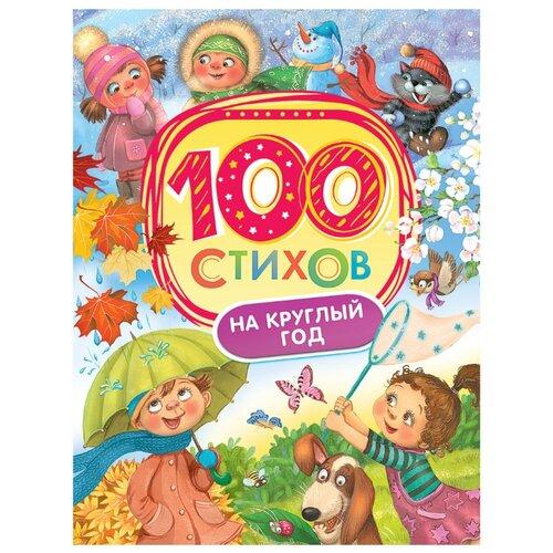 Купить 100 стихов на круглый год, РОСМЭН, Детская художественная литература