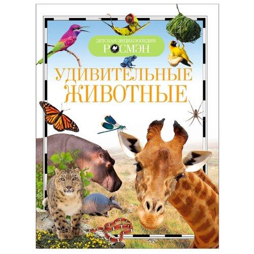 Купить Детская энциклопедия. Удивительные животные, РОСМЭН, Познавательная литература