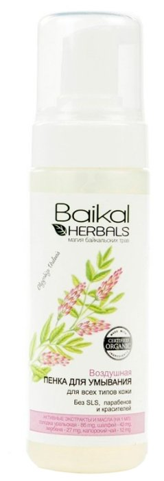 Baikal Herbals пенка для умывания воздушная для всех типов кожи