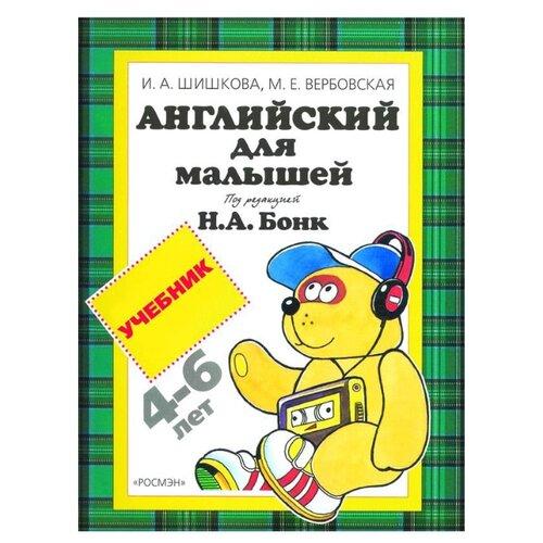 Фото - Шишкова И. А. Английский для малышей. Учебник. 4-6 лет росмэн учебник английский для малышей 4 6 лет и а шишкова и м е вербовская