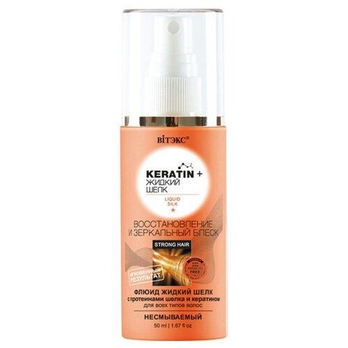 Витэкс Keratin + Жидкий шелк Флюид для всех типов волос несмываемый Восстановление и зеркальный блеск, 50 мл жидкий блеск для волос