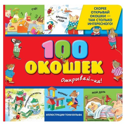 Купить Книги с иллюстрациями Тони Вульфа и Мэтта Вульфа. 100 окошек - открывай-ка!, ЭКСМО, Книги для малышей