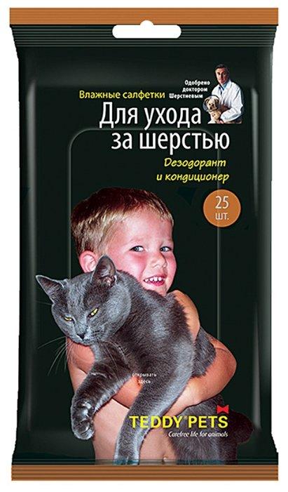 Салфетки Teddy Pets влажные для ухода за шерстью Дезодорант и кондиционер для кошек и собак