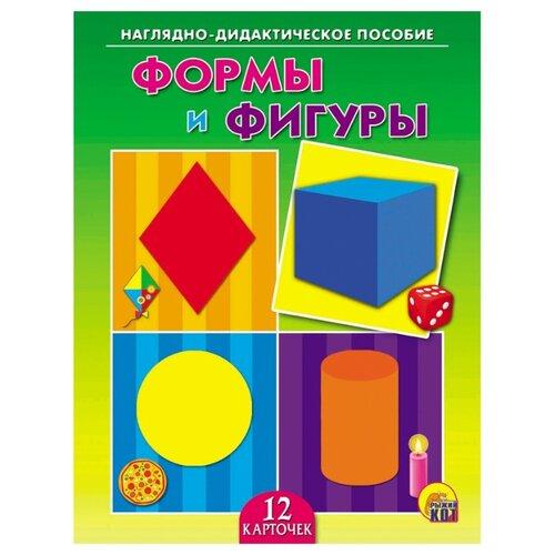 Купить Набор карточек Рыжий кот Формы и фигуры 16.5x21.5 см 12 шт., Дидактические карточки