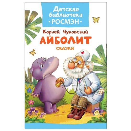 Чуковский К. Детская библиотека Росмэн. Айболит. Сказки