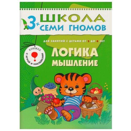 Купить Денисова Д. Школа Семи Гномов 3-4 года. Логика, мышление , Мозаика-Синтез, Учебные пособия