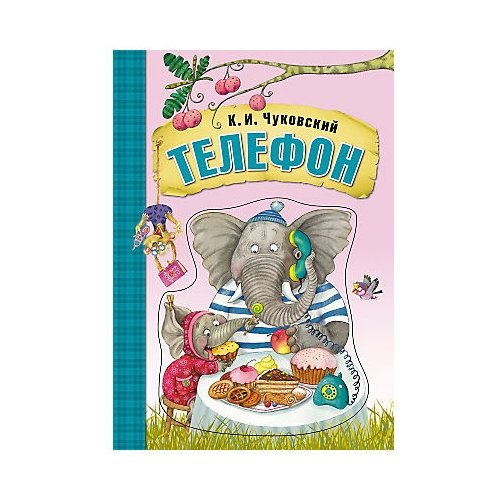 Купить Чуковский К. И. Телефон (объемная вставка на обложке) , Мозаика-Синтез, Детская художественная литература