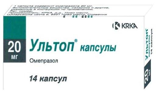 Ультоп капс. кш/раств. 20мг №14