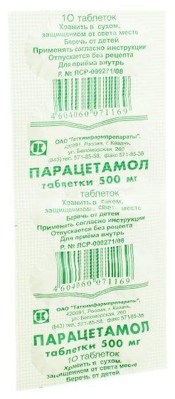 Парацетамол таб. 500мг №10