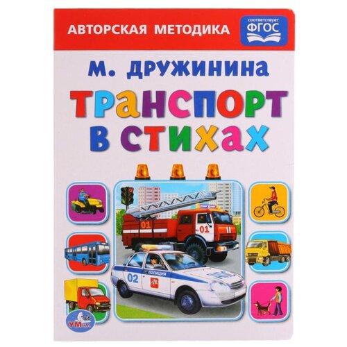 Купить Дружинина М. Транспорт в стихах , Умка, Книги для малышей