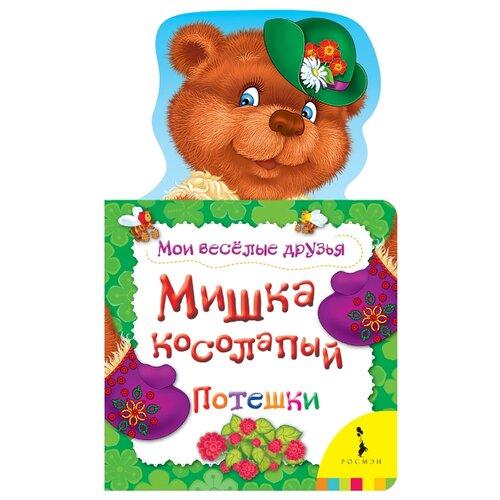 Купить Мои веселые друзья. Мишка косолапый. Потешки, РОСМЭН, Книги для малышей