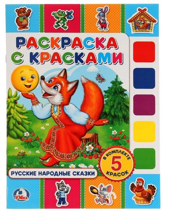 Умка Раскраска с красками. Русские народные сказки