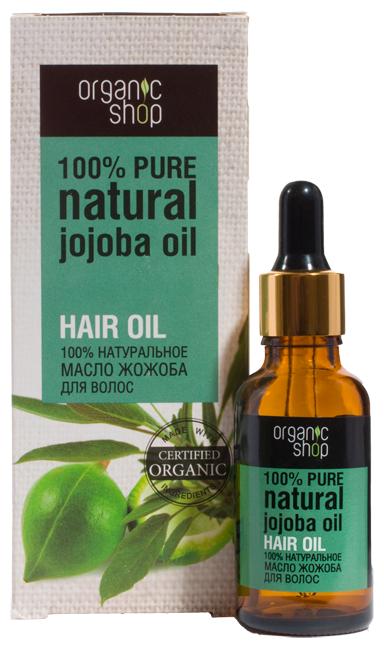 Organic Shop 100% Натуральное масло жожоба для волос