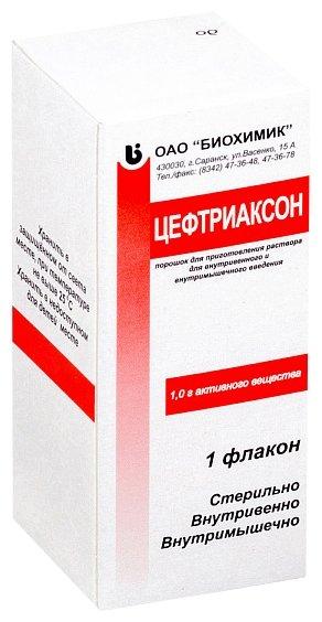 Цефтриаксон пор. д/пригот. р-ра в/в и в/м введ. 1г фл. №1 — цены на Яндекс.Маркете