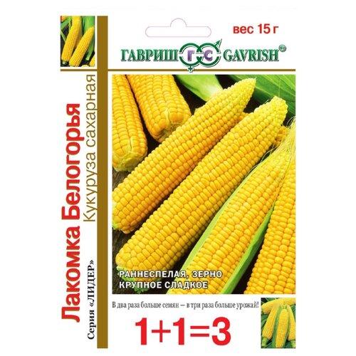 Семена Гавриш 1+1=3 Кукуруза сахарная Лакомка Белогорья 15 г, 10 уп.