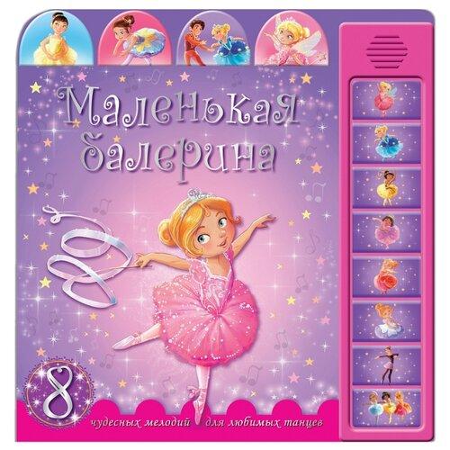 Купить Звуковые книжки. Маленькая балерина, Мозаика-Синтез, Книги для малышей