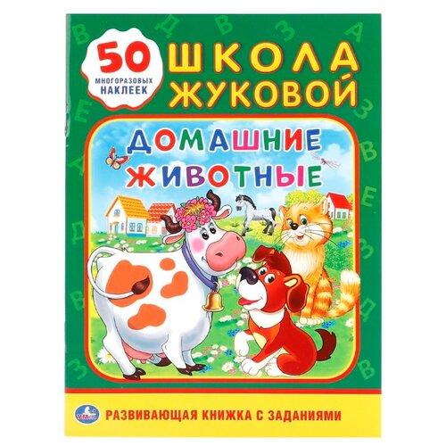 Купить Книжка-активити с наклейками Домашние животные. Школа Жуковой , Умка, Книжки с наклейками