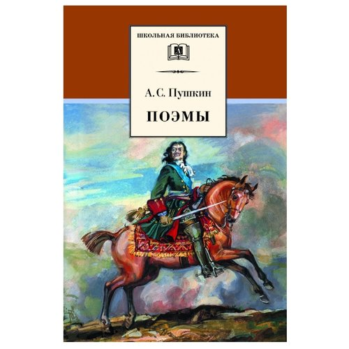 Купить Пушкин А. С. Поэмы , Детская литература, Детская художественная литература