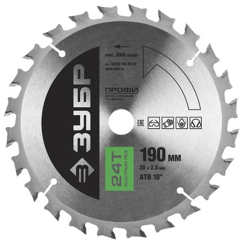 Пильный диск ЗУБР Профи 36850-190-20-24 190х20 мм диск пильный зубр 190х30 мм 24т 36850 190 30 24