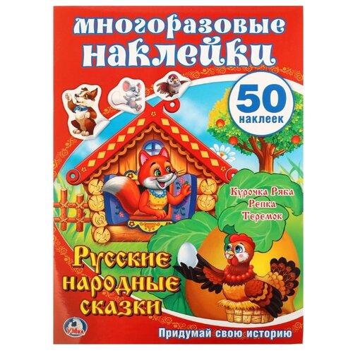 Купить Книжка с многоразовыми наклейками Русские народные сказки , Умка, Книжки с наклейками