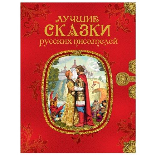 Купить Лучшие сказки русских писателей, РОСМЭН, Детская художественная литература