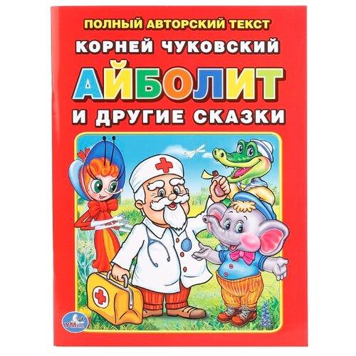Чуковский К.И. Книга в мягкой обложке. Айболит и другие сказкиДетская художественная литература<br>