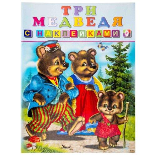 Книжка с наклейками Три медведяКнижки с наклейками<br>